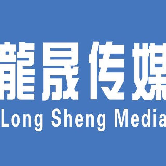 青岛龙晟网络科技传媒有限公司