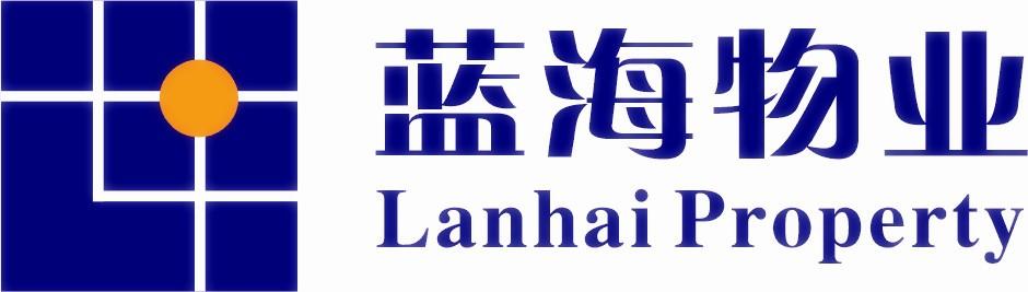青岛蓝海物业管理有限公司