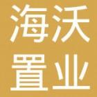 青岛海沃置业有限公司