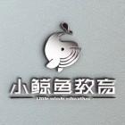 青岛市市北区小鲸鱼文化培训学校有限公司