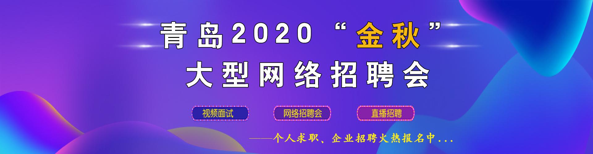 青岛2020金秋大型网络招聘会