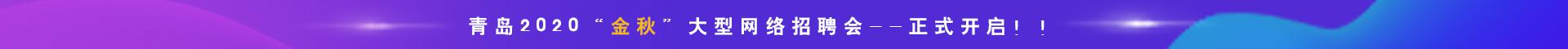 青岛2020金秋网络招聘会
