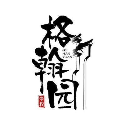 青岛西海岸新区格翰园文化培训学校