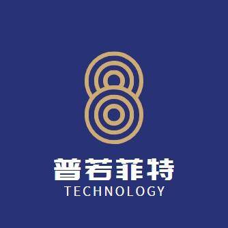 普若菲特科技有限公司